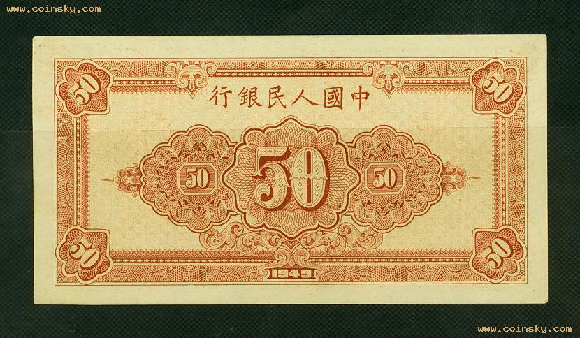 乱世谧窝 纸币 第一套人民币1949年工农伍拾圆 八位号