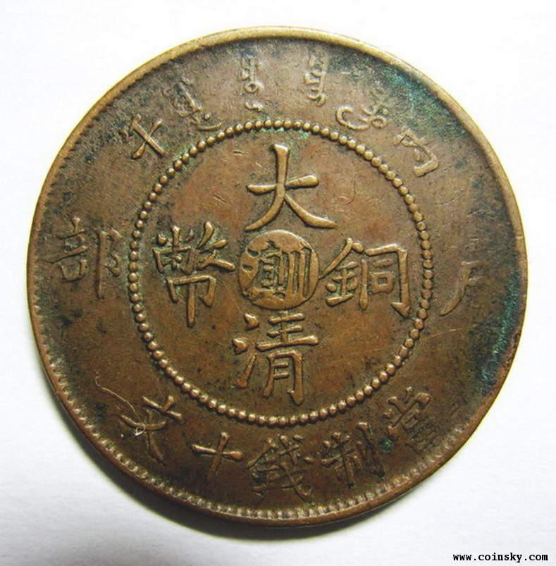 大清铜币二十文价格 大清铜币中心川滇二十文高清