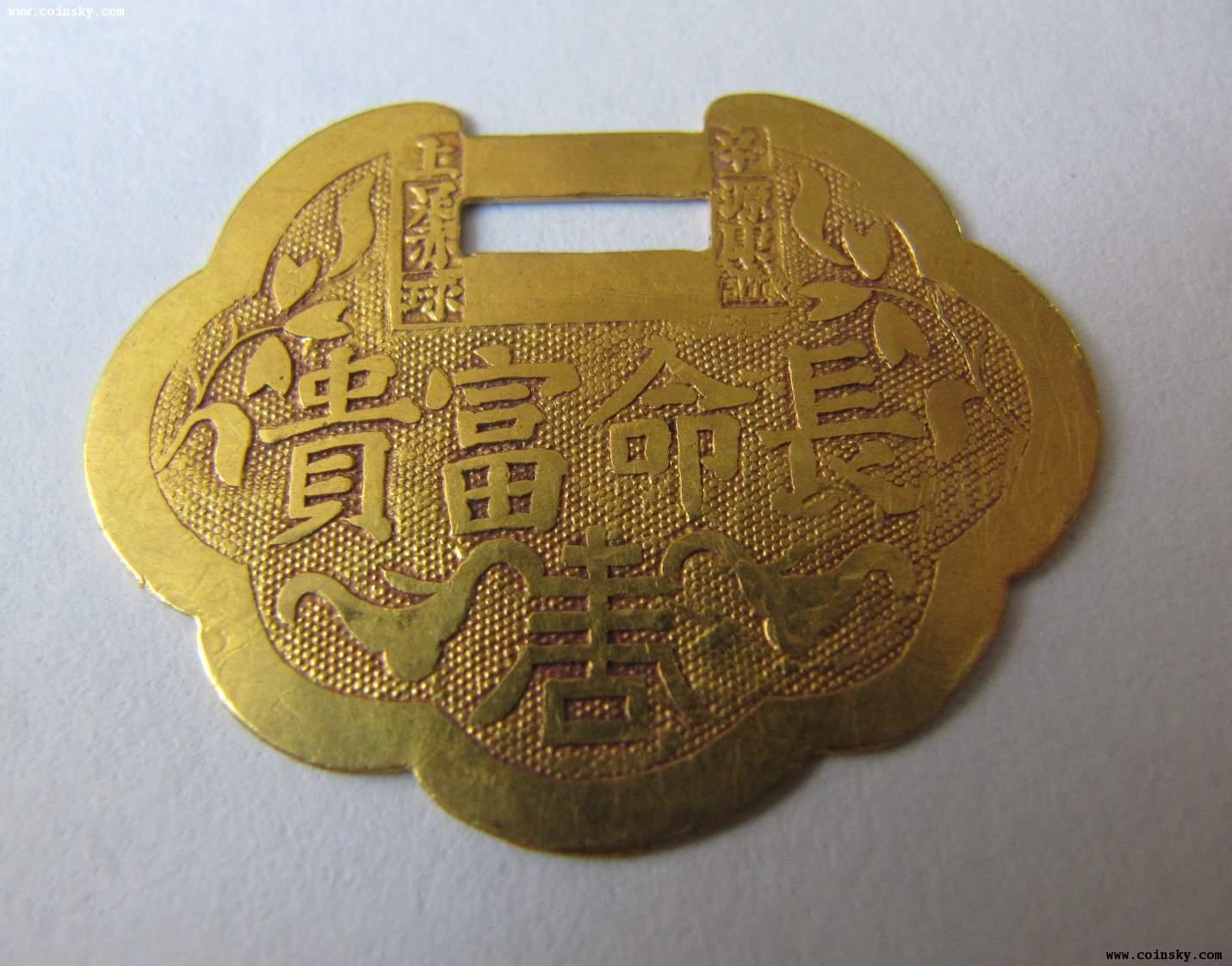 精品金锁片