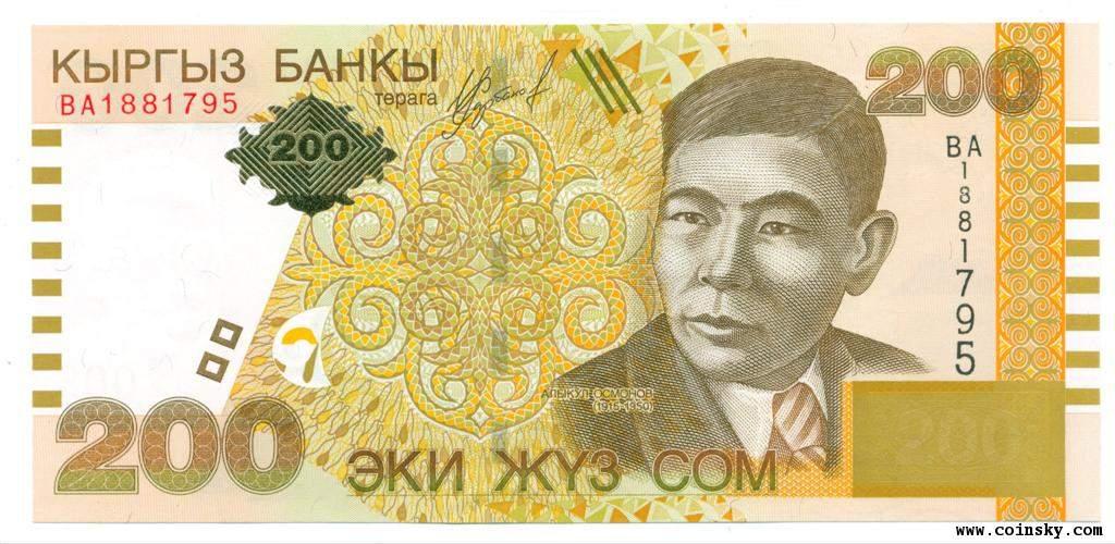 吉尔吉斯斯坦04年200索姆
