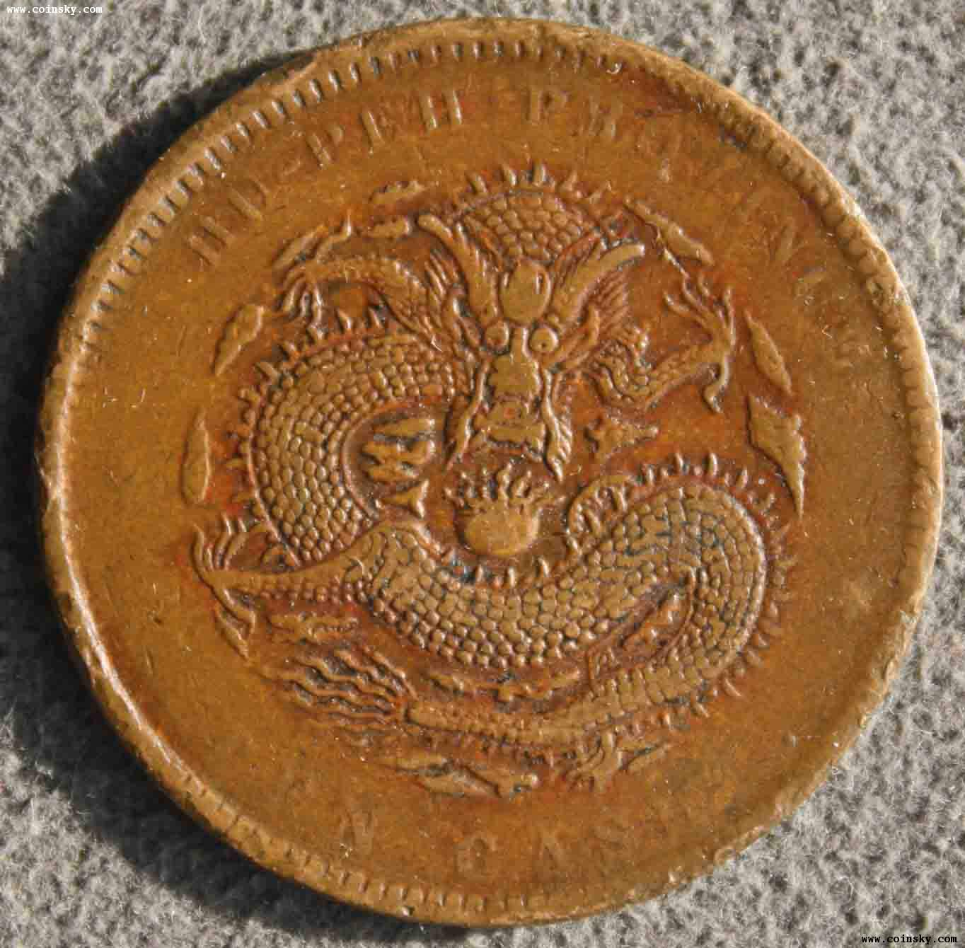 如何鉴定古钱币光绪元宝鉴定真伪价值