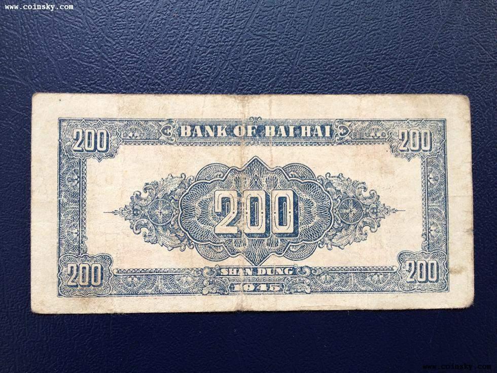 二百元纸币