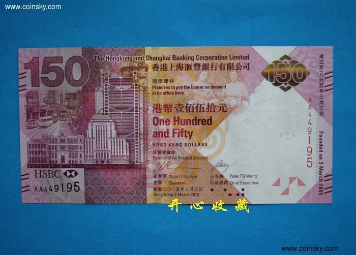 香港汇丰150周年纪念钞 汇丰150元纪念钞 汇丰150
