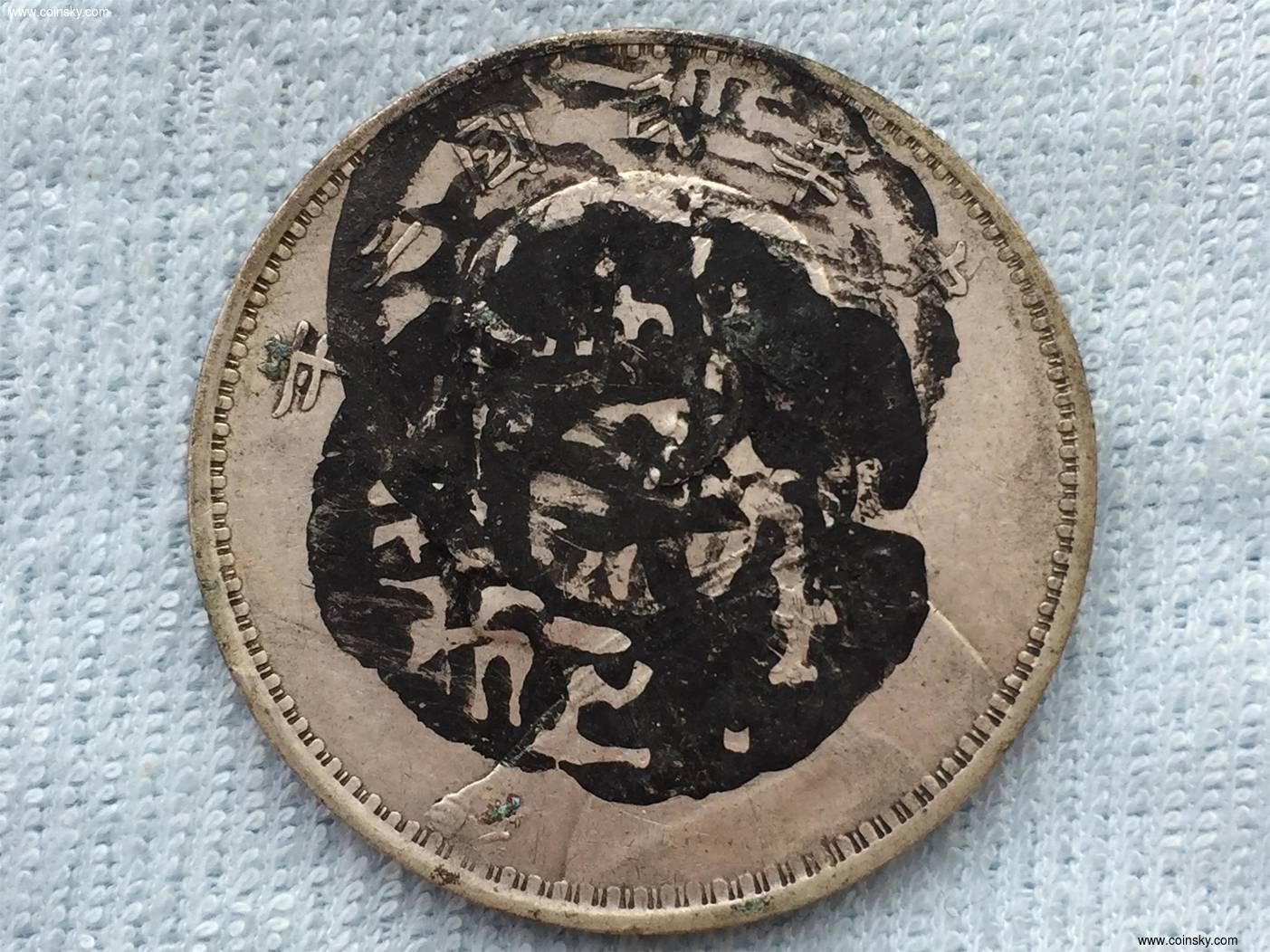 特浓墨印(墨印中为何字不认识),整币未流通状态,带底光,大头标准器边图片