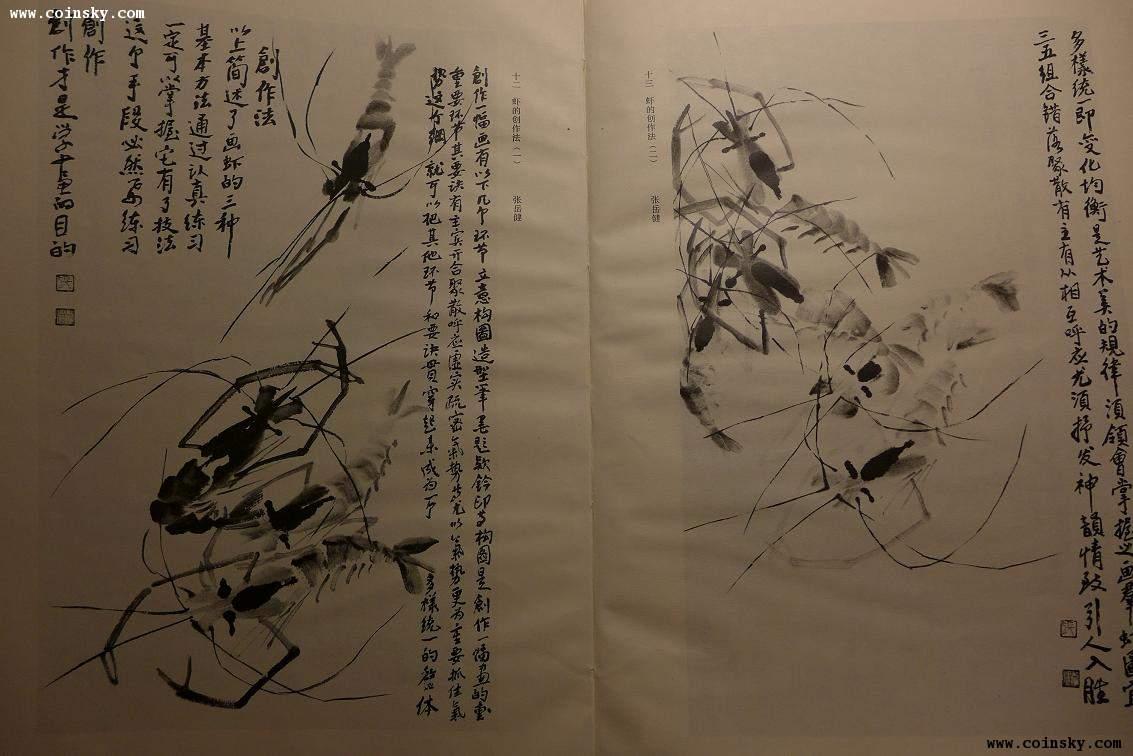 齐白石画虾画蟹
