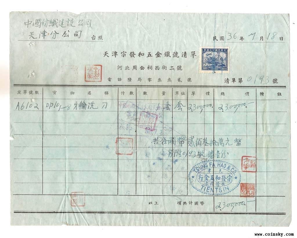 天津宗发和铁号发票及清单