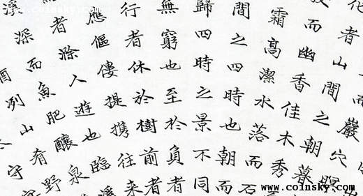 傅干春毛笔小楷书法作品