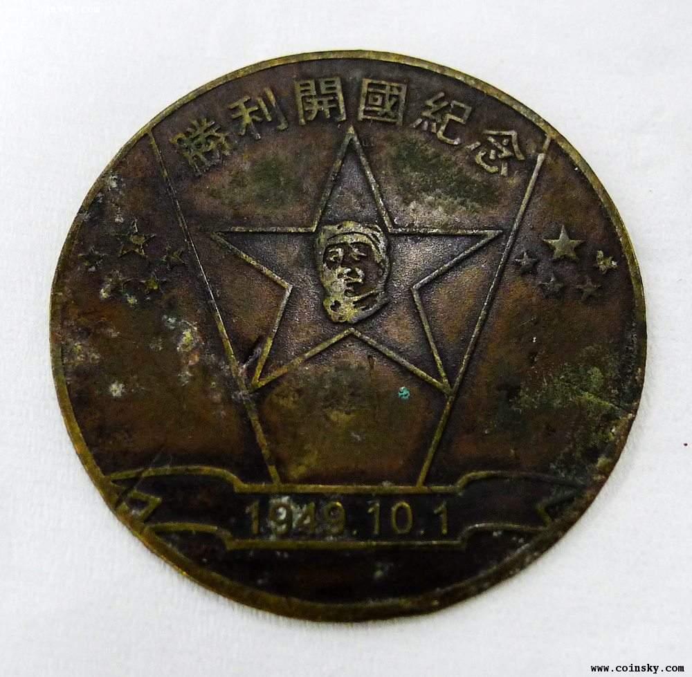 城 方寸轩钱币古玩店 查看1949年带毛像胜利开国纪念章详细资料