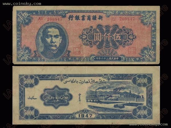 4 1946 1949年新疆省纸币共五张详细资料