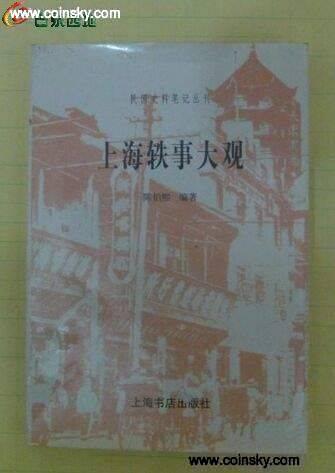 民国史料笔记丛刊 上海轶事大观