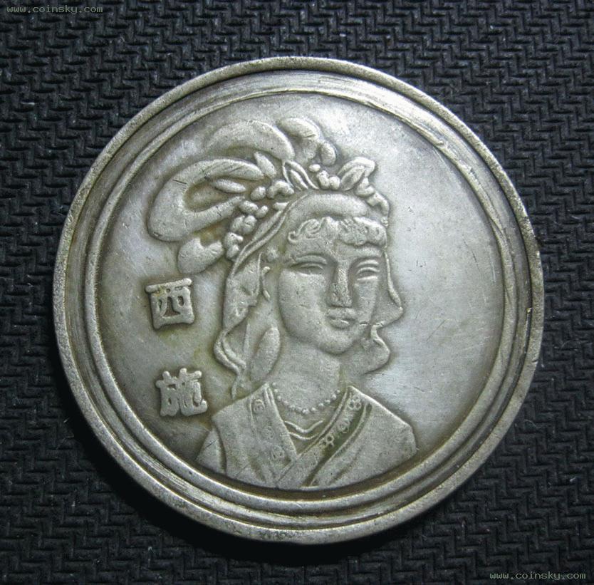 钱币天堂 钱币商城 ◆开开钱币店◆