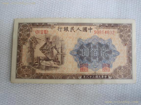 人民币第一版2百元