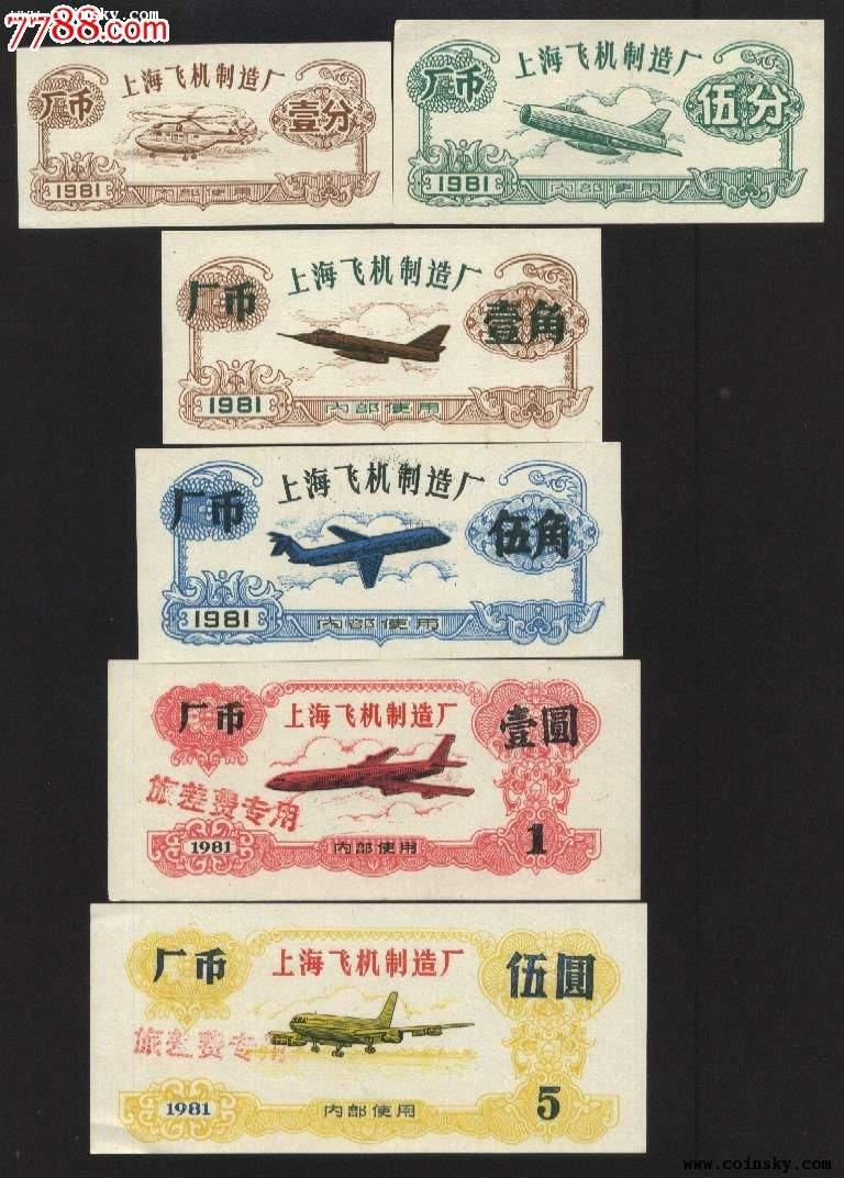 上海飞机厂代金券一套