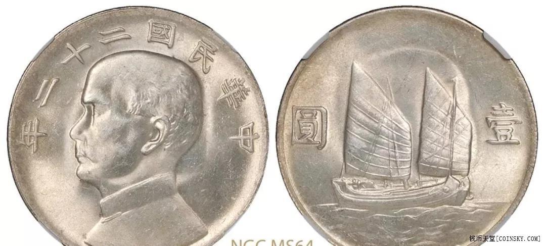 2020年孙中山银币价格